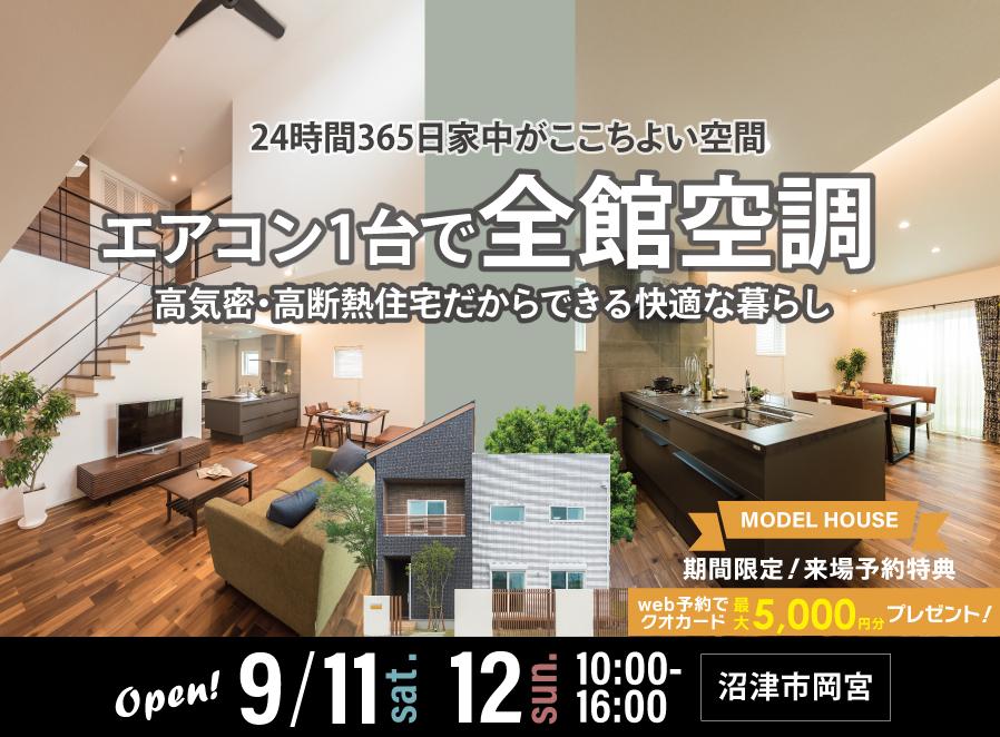 【公開終了】9月11・12日 全館空調&屋上庭園付MODEL HOUSE「快適体感会」