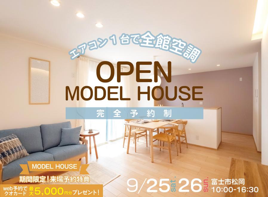 【公開終了】9月25・26日 全館空調のある等身大のモデルハウス快適体感会