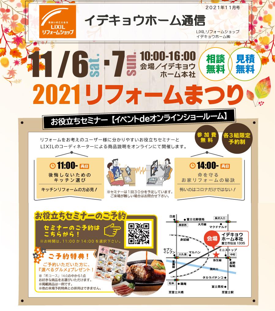 2021リフォームまつり【11月6・7日10:00~16:00】