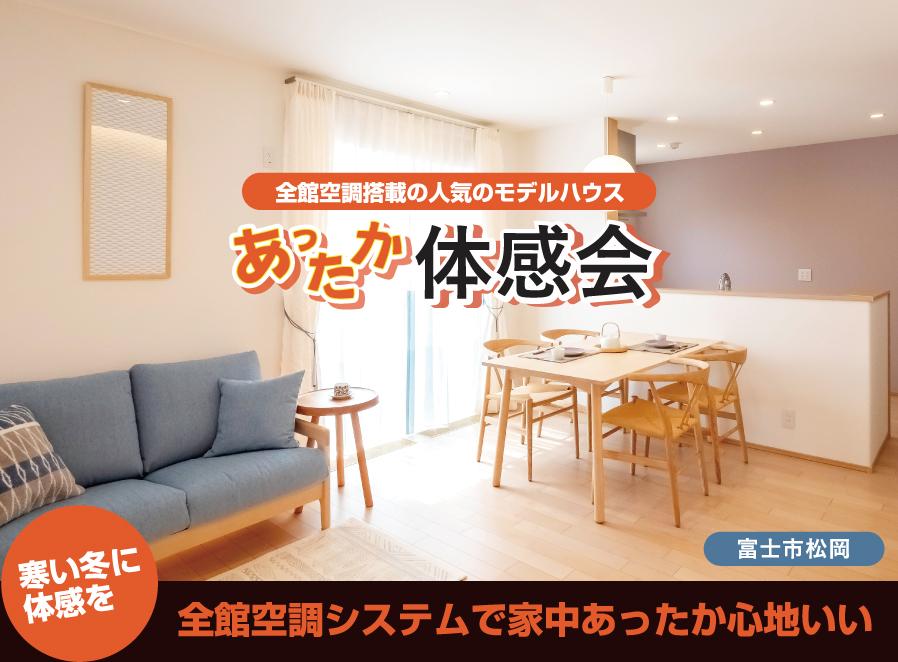 \全館空調の快適さ/富士市松岡モデルハウスあったか体感フェア【ご予約制】